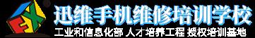 手机维修培训_迅维手机维修培训学校