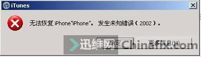 iPhone4S刷机未知错误21维修