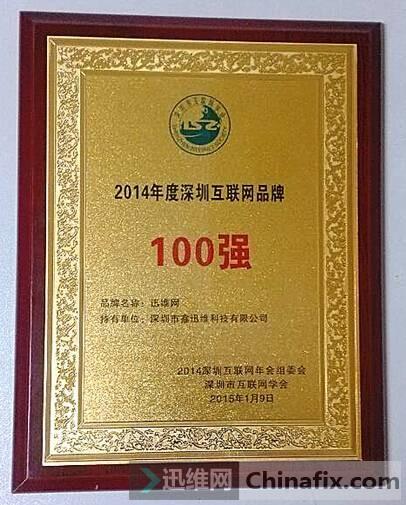 庆祝迅维网获得深圳互联网企业100强荣誉称号