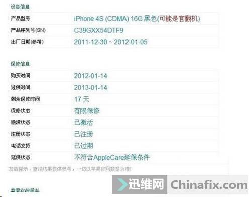 如何辨别你的iphone5s是不是翻新机