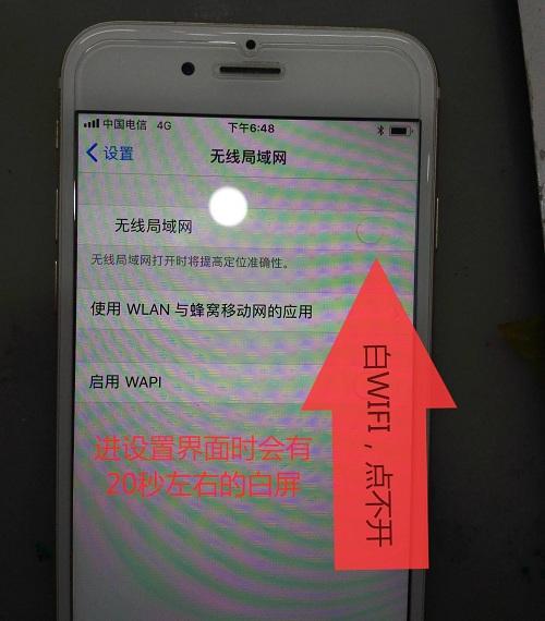 iPhone6手机WiFi打不开维修思路分享