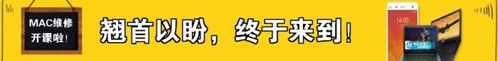 12月15日苹果MAC迅维远程培训开课!