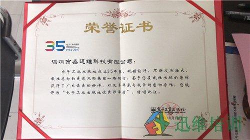 迅维培训技术团队被评为优秀作译者