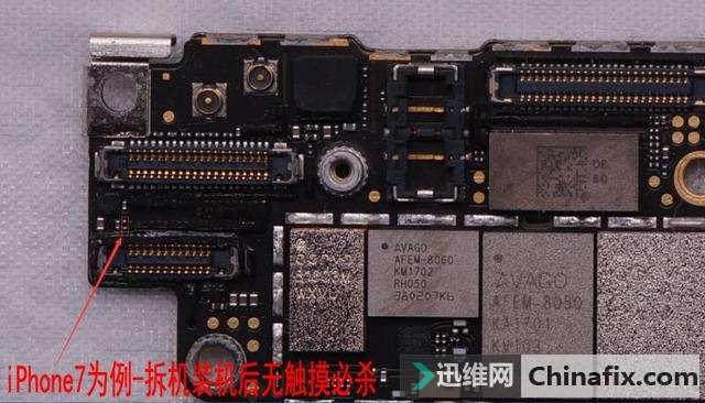iPhone7手机触摸屏失灵故障维修