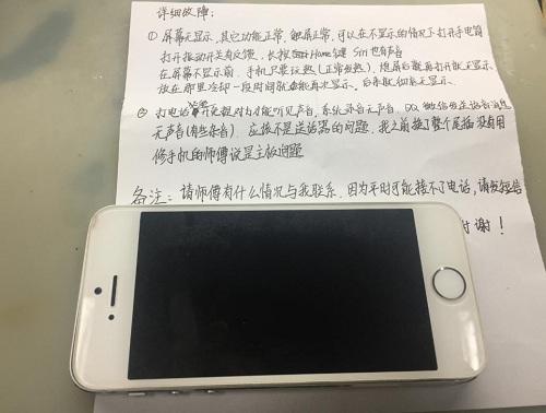 iPhone5S手机屏幕无显示、无送话故障维修