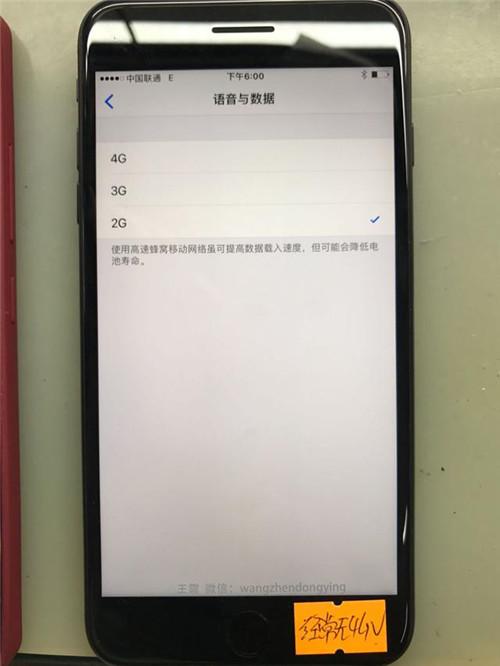 iPhone7plus手机无4g信号故障维修案例