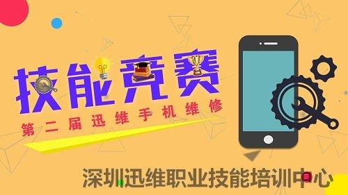 迅维培训第二届手机维修技术竞赛完满落幕
