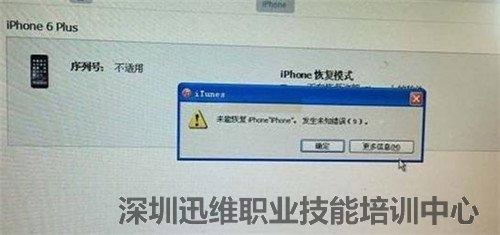 iPhone6P手机刷机报错9维修