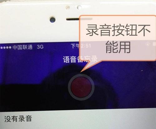 iPhone6P无音频无WiFi维修