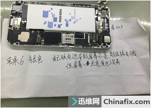 iPhone6电流正常 显示屏不亮故障维修