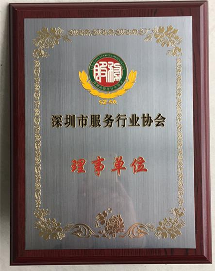 迅维代表参加深圳市第六届会员代表大会第二次会议