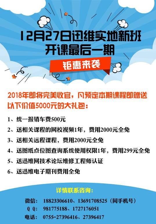 2018年迅维实地面授培训最后一期(12月27日)钜惠通知