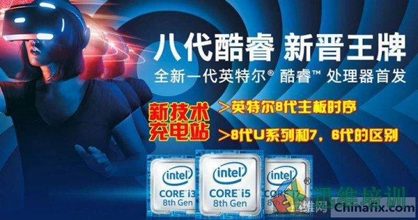 8代单CPU、300系列芯片组讲解