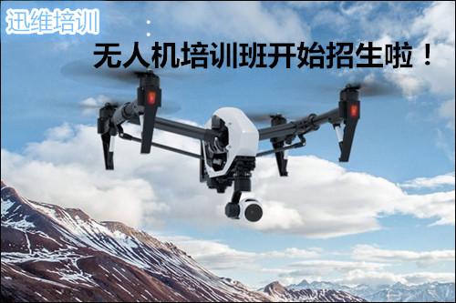 迅维2018年第一期无人机培训开始接受报名!