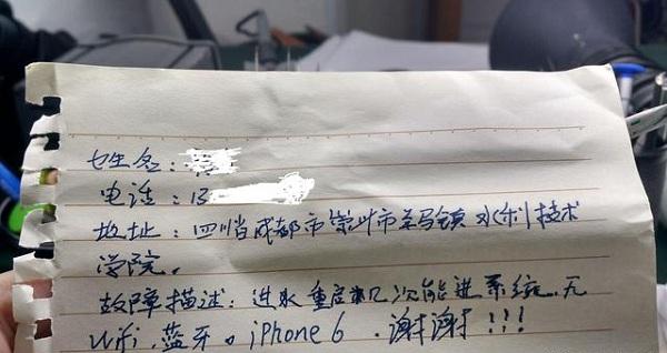 iPhone6重启进系统无WIFI和蓝牙维修