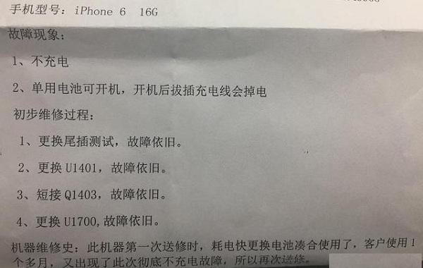 iPhone6手机充电充不进去故障维修