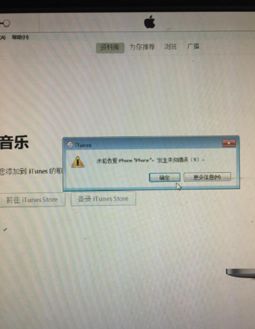 iPhone6刷机报错9故障维修