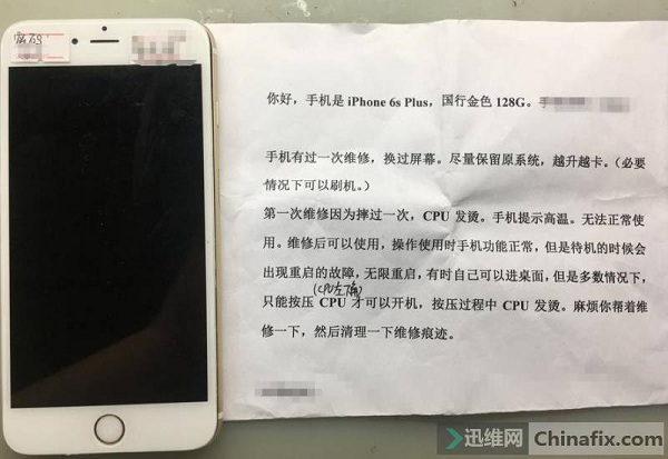 iPhone6S Plus白苹果故障维修