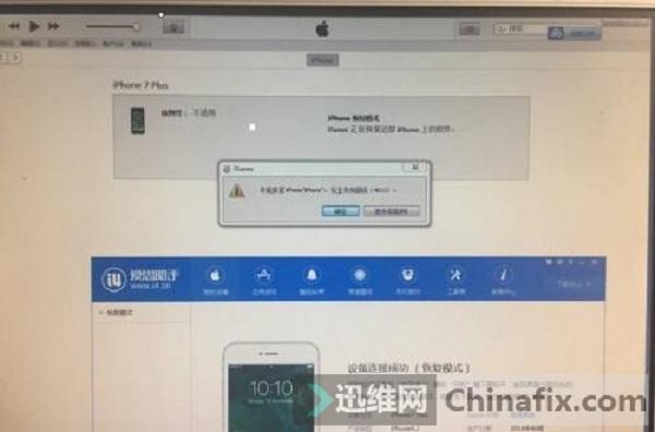 iPhone7 Plus手机屏幕不显示 刷机报错4013维修案例