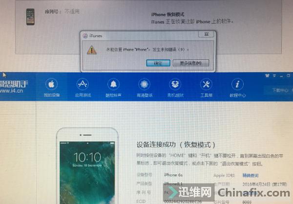 iPhone6s手机刷机报错9故障维修