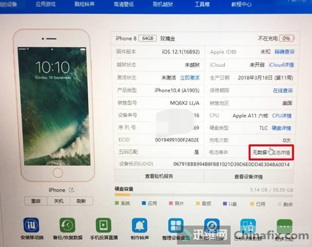 iPhone 8手机重启,无电池数据故障维修