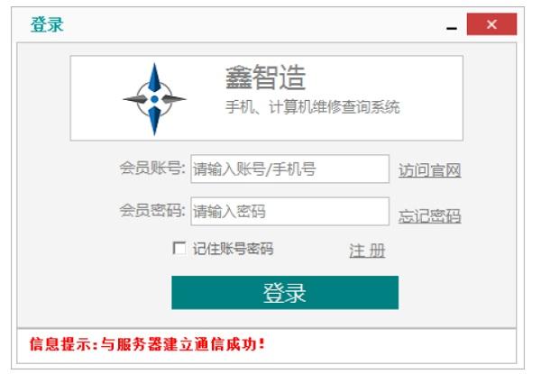鑫智造维修查询系统 图文教程