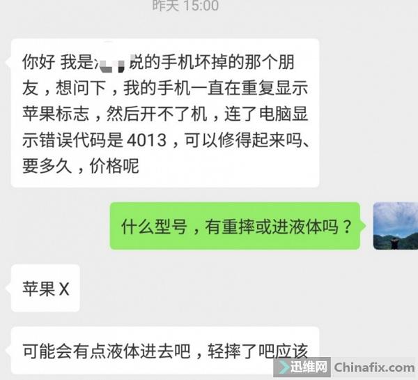 iPhone X 白苹果重启刷机报错4013故障维修
