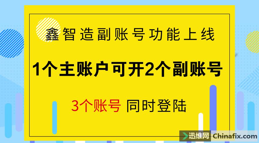 鑫智造副账号功能上线,支持3个账号同时登陆