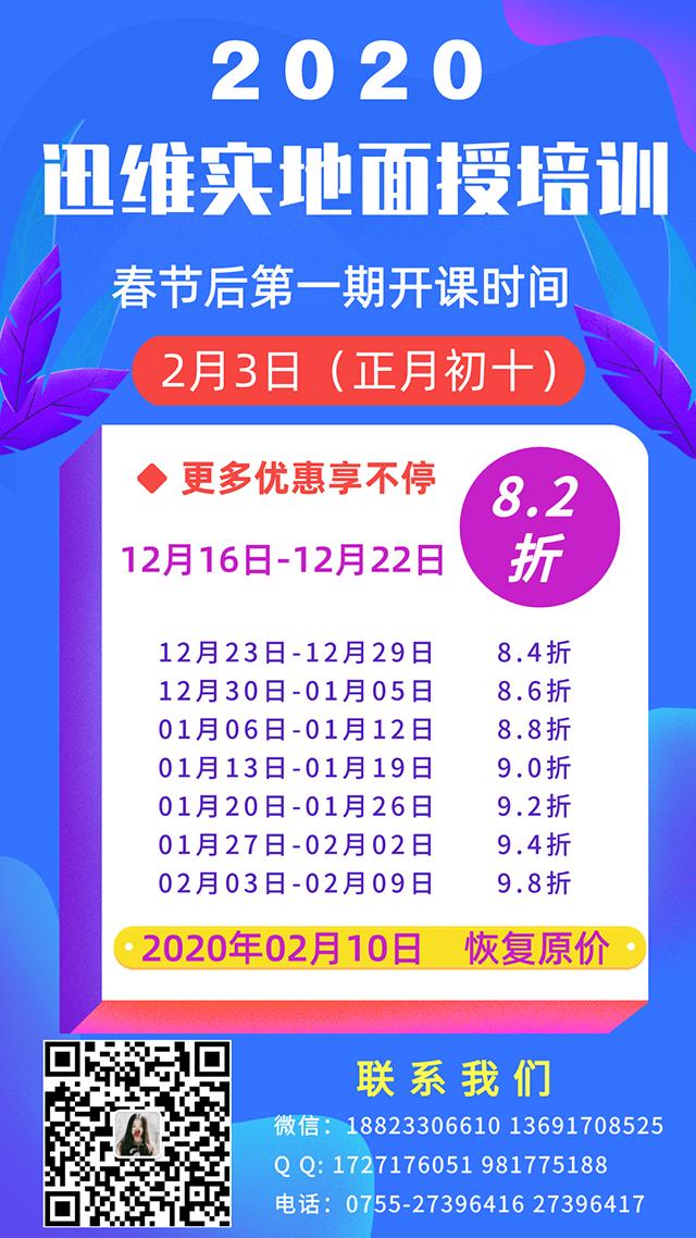 2020年实地面授培训春节首期优惠大放送