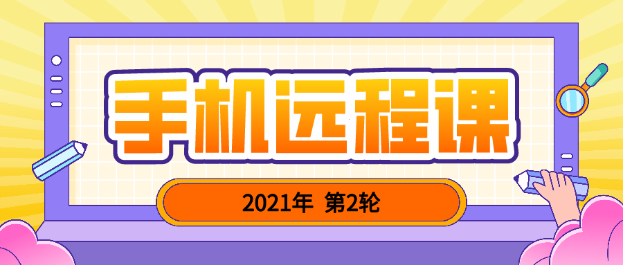 迅维2021年第2轮远程手机维修培训报名开始喽!