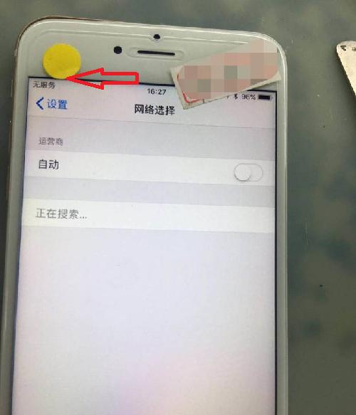 iPhone6 Plus手机无服务,不能接打电话维修