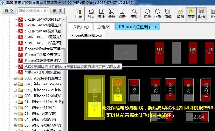 iPhone6手机前后摄像头无法使用,黑屏打不开维修 图3